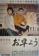 Ohayô - Japanese Movie Poster (xs thumbnail)