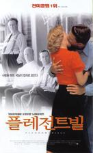 Pleasantville - South Korean Movie Poster (xs thumbnail)