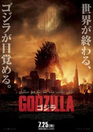 Godzilla - Japanese Movie Poster (xs thumbnail)