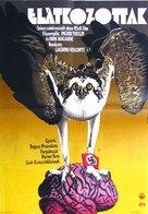 La caduta degli dei (Götterdämmerung) - Hungarian Movie Poster (xs thumbnail)