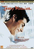 Jerry Maguire - Chinese DVD movie cover (xs thumbnail)