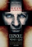 The Rite - South Korean Movie Poster (xs thumbnail)