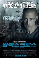 Alex Cross - South Korean Movie Poster (xs thumbnail)