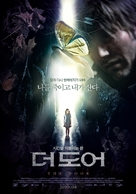 Die Tür - South Korean Movie Poster (xs thumbnail)