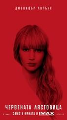 Red Sparrow - Bulgarian Movie Poster (xs thumbnail)