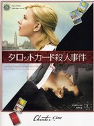 Scoop - Japanese Movie Cover (xs thumbnail)
