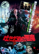 Street Trash - Japanese Movie Poster (xs thumbnail)