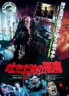 Street Trash - Japanese Movie Poster (xs thumbnail)