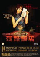 Zankoku hanten - Hong Kong Movie Cover (xs thumbnail)