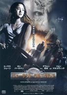 Mutant Chronicles - Japanese Movie Poster (xs thumbnail)