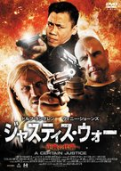 A Certain Justice - Japanese DVD movie cover (xs thumbnail)