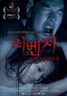 Fuk sau che chi sei - South Korean Movie Poster (xs thumbnail)