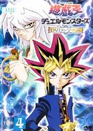 """Yûgiô: Duel Monsters"" - Japanese DVD movie cover (xs thumbnail)"