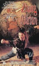 The Evil Cult - Brazilian VHS cover (xs thumbnail)