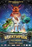 Bogatyrsha - Ukrainian Movie Poster (xs thumbnail)