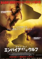 L'empire des loups - Japanese Movie Poster (xs thumbnail)