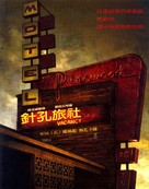 Vacancy - Taiwanese Movie Poster (xs thumbnail)