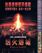 Volcano - Hong Kong Movie Poster (xs thumbnail)