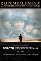 Saving Private Ryan - Russian Movie Poster (xs thumbnail)