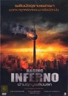 Das Inferno - Flammen über Berlin - Thai Movie Cover (xs thumbnail)