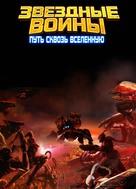 AniMen: Triton Force - Russian Movie Poster (xs thumbnail)