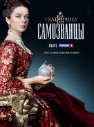 """Ekaterina"" - Russian Movie Poster (xs thumbnail)"
