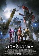 Power Rangers - Japanese Movie Poster (xs thumbnail)