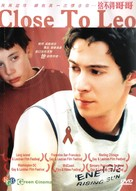 Tout contre Léo - Hong Kong DVD cover (xs thumbnail)