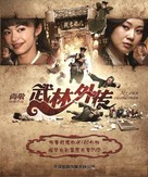 """""""Wu lin wai zhuan"""" - Chinese Blu-Ray cover (xs thumbnail)"""