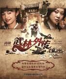 """""""Wu lin wai zhuan"""" - Chinese Blu-Ray movie cover (xs thumbnail)"""