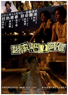Jump Ashin! - Chinese Movie Poster (xs thumbnail)