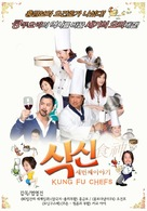 Gong fu chu shen - South Korean Movie Poster (xs thumbnail)