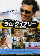 The Rum Diary - Japanese Movie Poster (xs thumbnail)