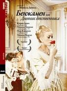 Benjamin ou Les mémoires d'un puceau - Russian DVD cover (xs thumbnail)