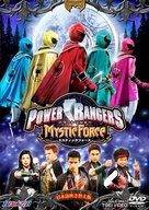 """Power Rangers Mystic Force"" - Japanese DVD cover (xs thumbnail)"