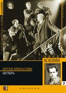 Oktyabr - Russian DVD cover (xs thumbnail)