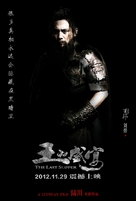 Wang de Shengyan - Chinese Movie Poster (xs thumbnail)