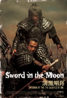 Sword In The Moon - poster (xs thumbnail)