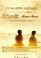 Rak haeng Siam - Japanese Movie Poster (xs thumbnail)