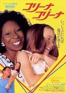 Corrina, Corrina - Japanese Movie Poster (xs thumbnail)