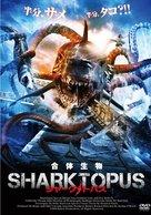 Sharktopus - Japanese DVD cover (xs thumbnail)