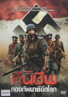 Nazis at the Center of the Earth - Thai Movie Cover (xs thumbnail)