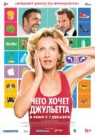 L'embarras du choix - Russian Movie Poster (xs thumbnail)