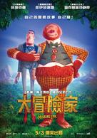 Missing Link - Taiwanese Movie Poster (xs thumbnail)