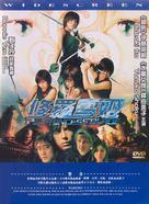 Shura Yukihime - Hong Kong DVD cover (xs thumbnail)
