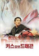 Kiss Of The Dragon - South Korean Movie Poster (xs thumbnail)
