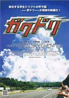 Gakudori - Japanese Movie Poster (xs thumbnail)