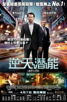 Limitless - Hong Kong Movie Poster (xs thumbnail)