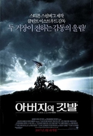 Flags of Our Fathers - South Korean Movie Poster (xs thumbnail)