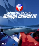 Michel Vaillant - Russian Movie Cover (xs thumbnail)